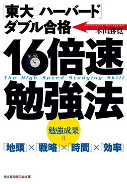 「東大」「ハーバード」ダブル合格 16倍速勉強法-電子書籍