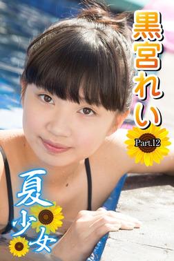 夏少女 黒宮れい Part.12(Ver2.0)-電子書籍