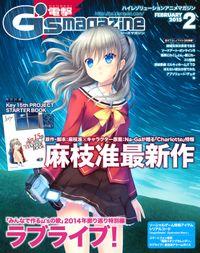 電撃G's magazine 2015年2月号【プロダクトコード付き】