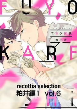 recottia selection 粕井編1 vol.6-電子書籍
