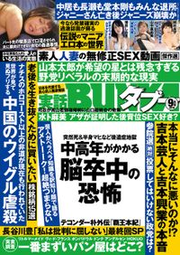 実話BUNKAタブー2019年9月号
