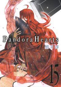 PandoraHearts 15巻