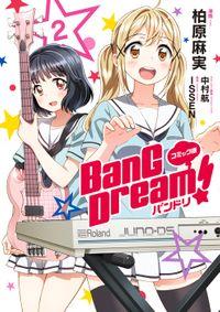 コミック版 BanG Dream!2