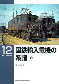 国鉄輸入電機の系譜(下)
