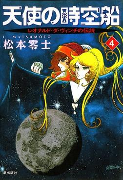 天使の時空船 (4)-電子書籍
