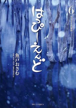 はっぴーえんど(6)-電子書籍