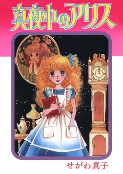 真夜中のアリス-電子書籍