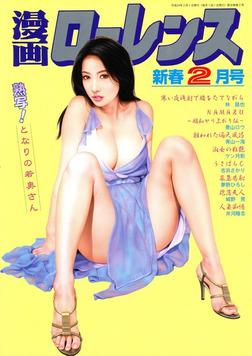 漫画ローレンス2012年2月号-電子書籍