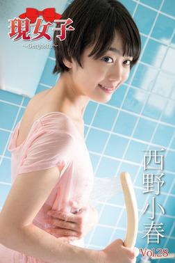 西野小春 現女子 Vol.28-電子書籍