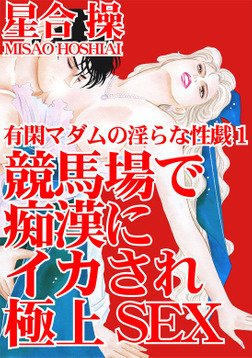 有閑マダムの淫らな性戯1 競馬場で痴漢にイカされ極上SEX-電子書籍