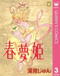 春夢姫―はるゆめひめ― 傑作選「歩む」 3