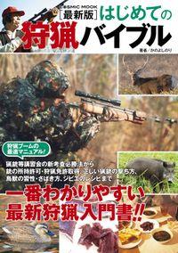 最新版はじめての狩猟バイブル