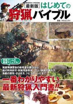 最新版はじめての狩猟バイブル-電子書籍