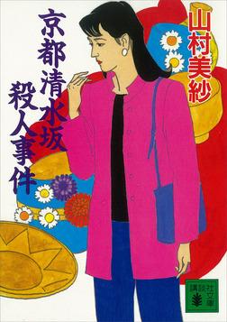 京都清水坂殺人事件-電子書籍
