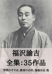 福沢諭吉 全集35作品:学問のすすめ、教育の目的、福翁自伝 他