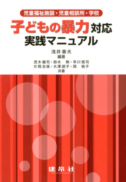 子どもの暴力対応実践マニュアル-電子書籍