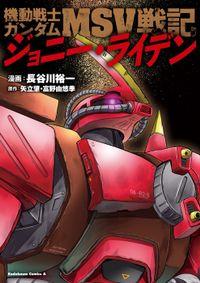 機動戦士ガンダムMSV戦記 ジョニー・ライデン(角川コミックス・エース)