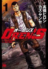 【期間限定無料版】OREN'S / 1