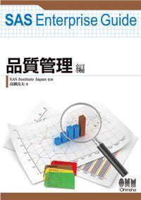 SAS Enterprise Guide 品質管理編