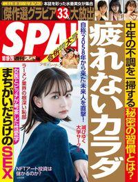 週刊SPA!(スパ) 2021年 10/19・26 合併号 [雑誌]
