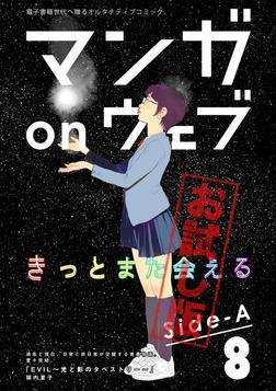マンガ on ウェブ第8号 side-A 無料お試し版-電子書籍