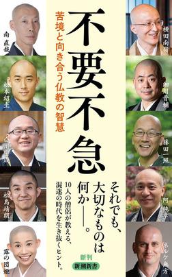 不要不急―苦境と向き合う仏教の智慧―(新潮新書)-電子書籍
