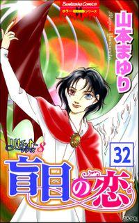 リセットシリーズ(分冊版) 【第32話】