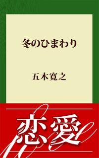 冬のひまわり(講談社)