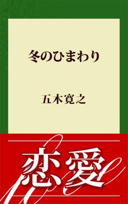 冬のひまわり-電子書籍