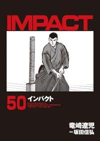 インパクト 50