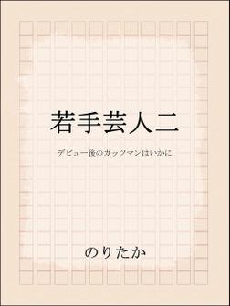 若手芸人二-電子書籍