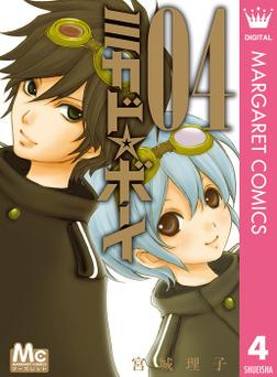 ミカド☆ボーイ 4-電子書籍