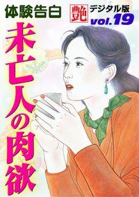 【体験告白】未亡人の肉欲 ~『艶』デジタル版 vol.19~