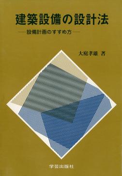 建築設備の設計法 : 設備計画のすすめ方-電子書籍