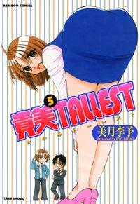 貴美TALLEST (5)