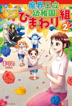 魔界王立幼稚園ひまわり組2-電子書籍