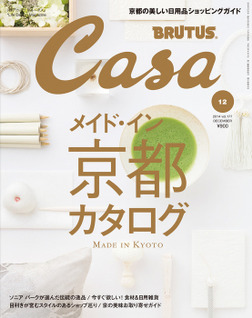 Casa BRUTUS(カーサ ブルータス) 2014年 12月号 [メイド・イン京都カタログ]-電子書籍