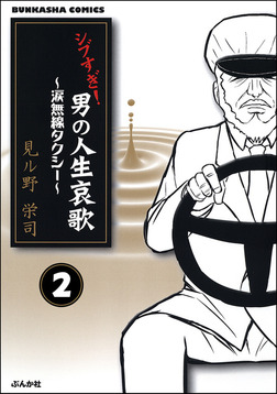 シブすぎ! 男の人生哀歌~涙無線タクシー~(分冊版) 【第2話】-電子書籍