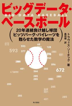 ビッグデータ・ベースボール 20年連続負け越し球団ピッツバーグ・パイレーツを甦らせた数学の魔法-電子書籍