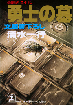 勇士の墓-電子書籍