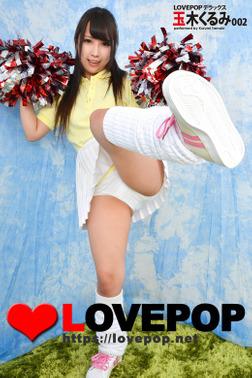 LOVEPOP デラックス 玉木くるみ 002-電子書籍