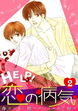 HELP!恋の病気~身代わりに抱かれてもお前が好き~(2)-電子書籍