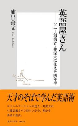 英語屋さん ―ソニー創業者・井深大に仕えた四年半―-電子書籍