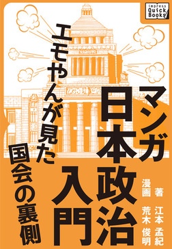マンガ日本政治入門-電子書籍