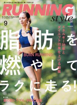 Running Style(ランニング・スタイル) 2017年9月号 Vol.102-電子書籍