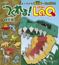 つくれる!LaQ(3)恐竜