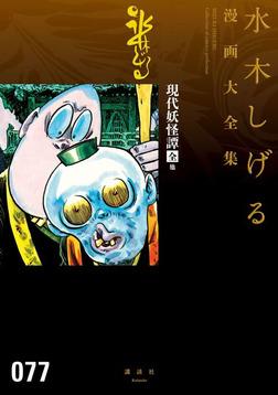 現代妖怪譚[全] 水木しげる漫画大全集(1)-電子書籍