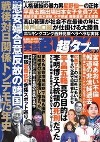 実話BUNKA超タブー vol.30【電子普及版】