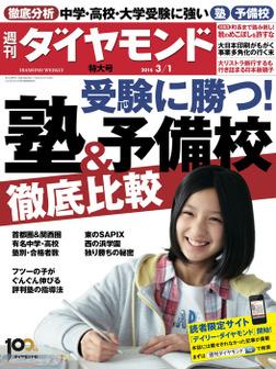 週刊ダイヤモンド 14年3月1日号-電子書籍