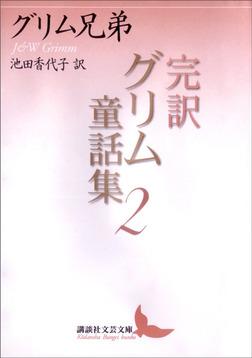 完訳グリム童話集2-電子書籍